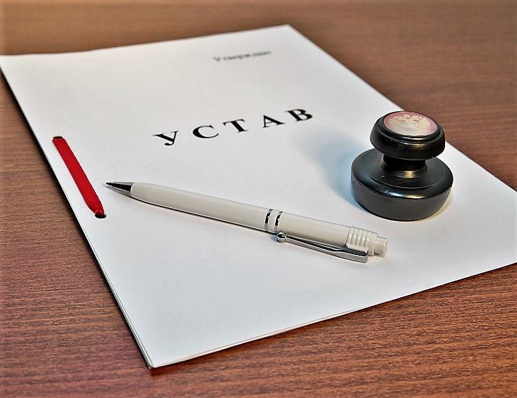 Учредительные документы, устав